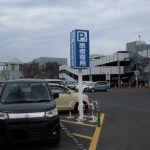 駐車場看板施工